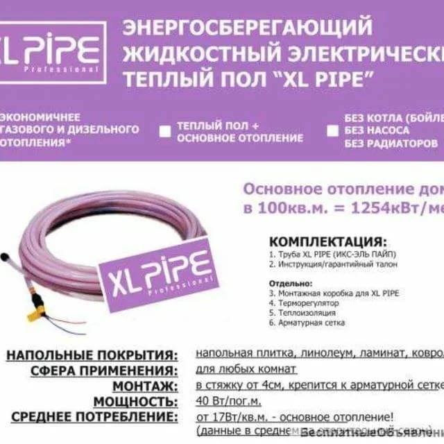 Тёплый пол xl pipe: описание обогрева нового поколения
