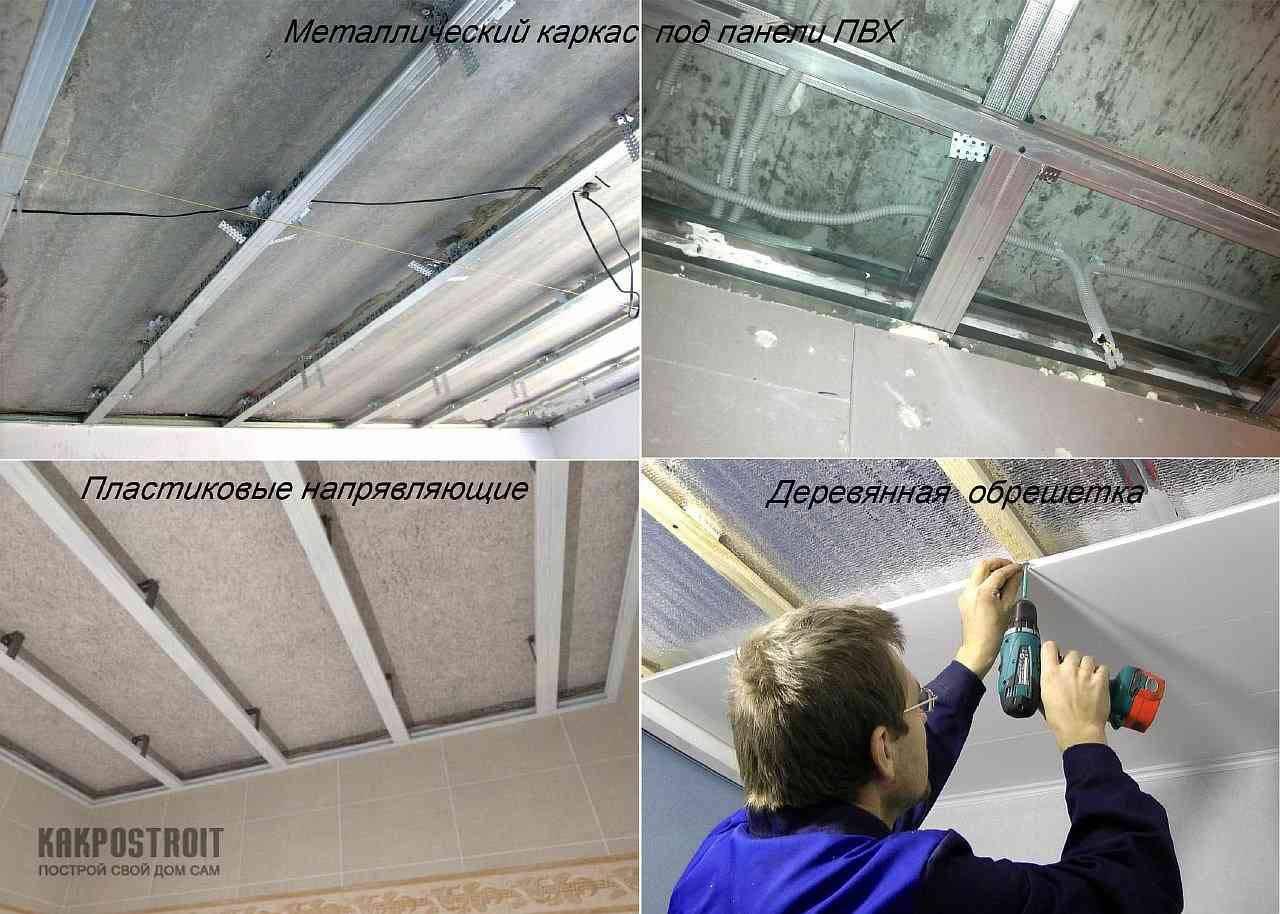 Как крепить пластиковые панели к потолку: крепление панелей пвх на потолок, как крепить, как как закрепить, прикрепить пластик