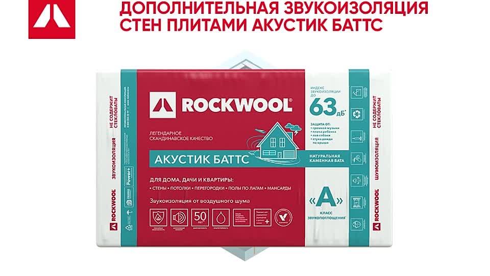 Флор баттс: технические характеристики этого и других материалов серии от rockwool