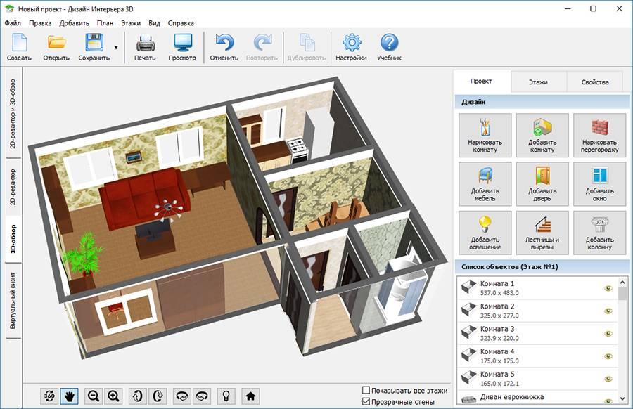 Программы для дизайна квартиры: обзор бесплатных, платных и онлайн-сервисов для моделирования интерьера