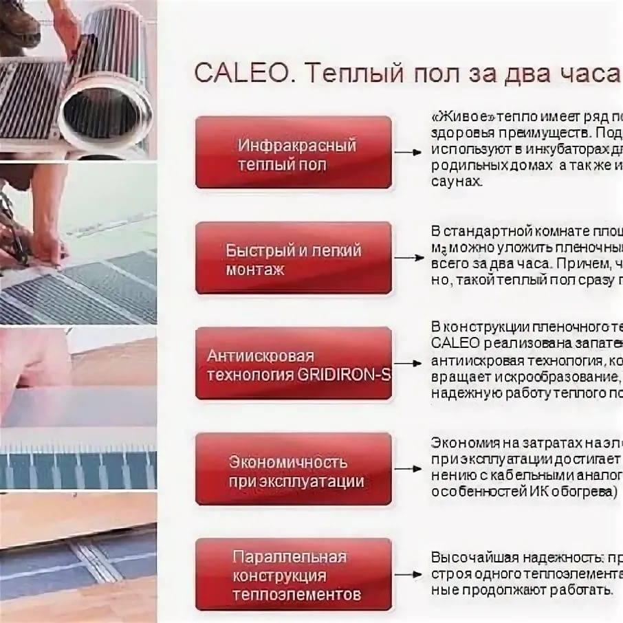 Caleo — теплые полы: обзор, описание, характеристики, инструкция и отзывы
