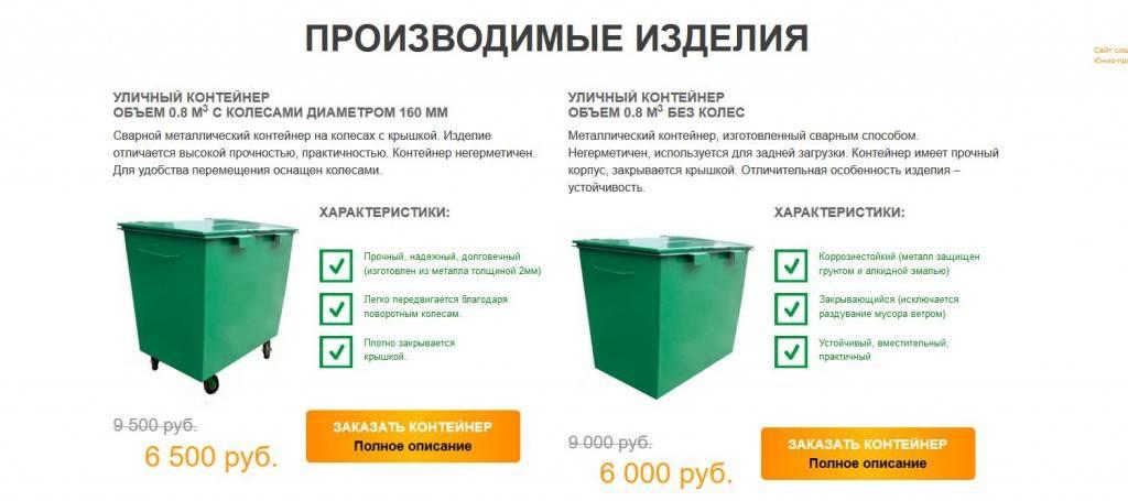 Виды и типы мусорных контейнеров в россии