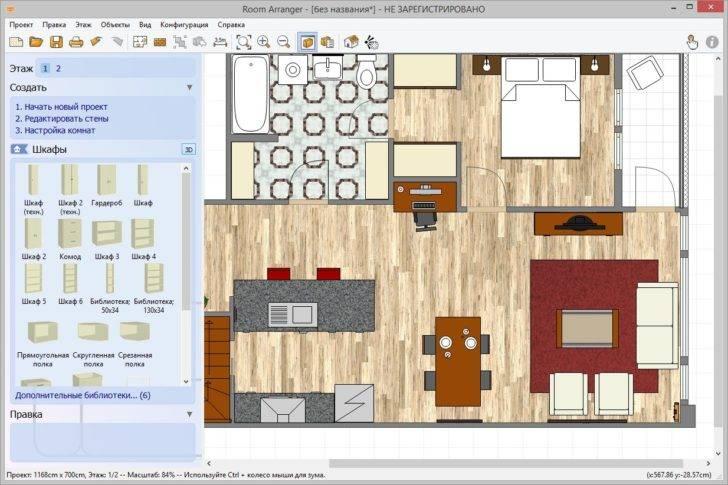 Когда ошибки исключены! спланируйте идеальный ремонт с помощью программы для дизайна квартиры