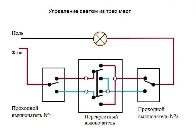Схема подключения проходного выключателя из 3-х мест