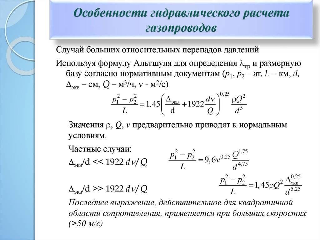 Гидравлический расчет газопровода низкого и высокого давления