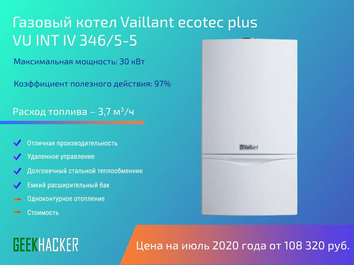 Электрический котел для отопления дома 220в: топ-7 лучших моделей рейтинг 2020-2021 года, технические характеристики, плюсы и минусы