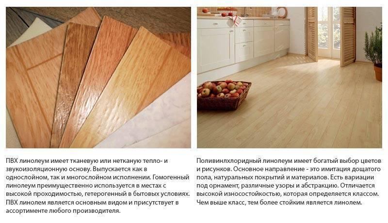 Как выбрать линолеум для кухни: виды, характеристики и советы, какой линолеум выбрать