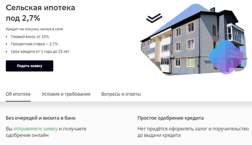Вторая квартира в ипотеку: 2 законных способа оформления