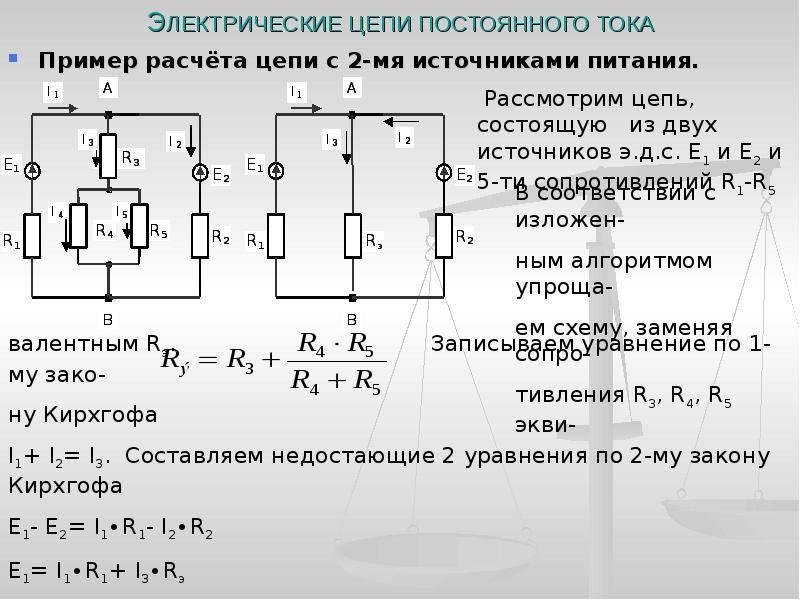 Простая электрическая цепь и её основные составные части