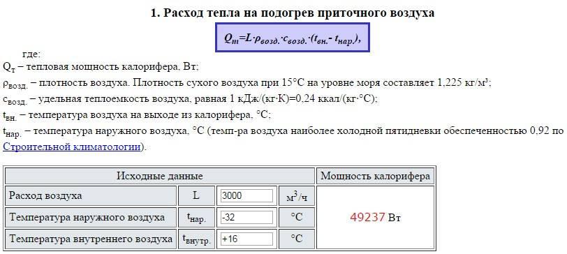 Расчет калорифера: как сделать расчет мощности агрегата - точка j