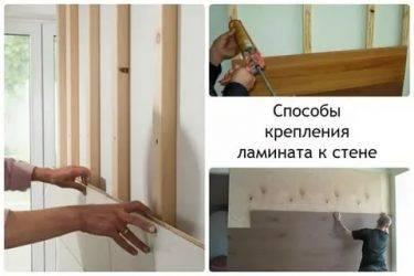 Крепление ламината на стену: этапы, особенности проведения работ