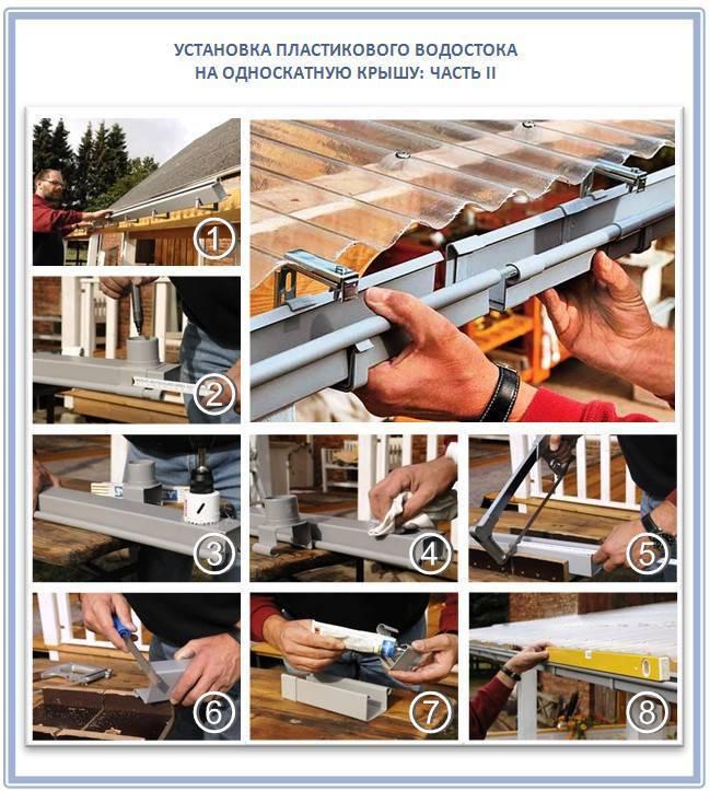 Монтаж металлических водостоков для крыши своими руками: разбор технологий + пример установки