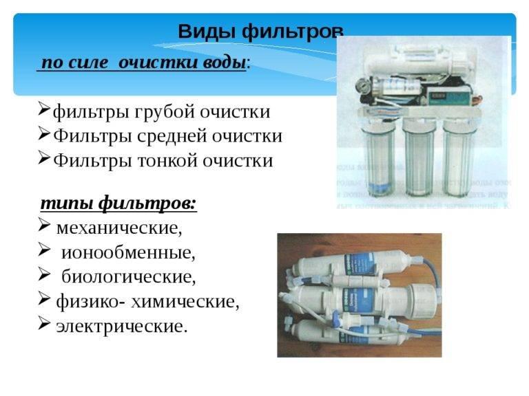 Какой фильтр грубой очистки воды выбрать для дачи