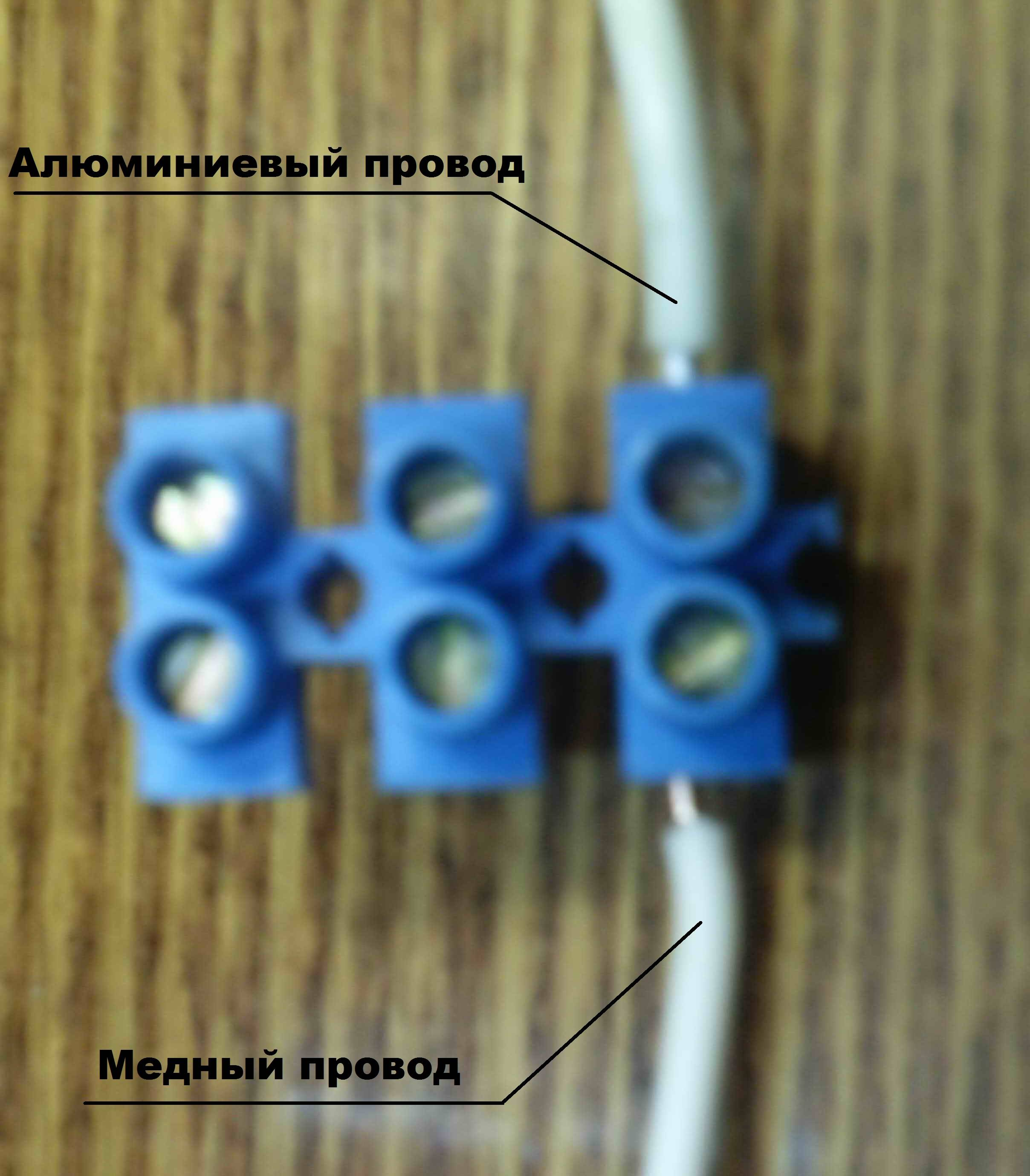 Алюминиевый и медный провод: можно ли соединить провода между собой и как правильно это сделать