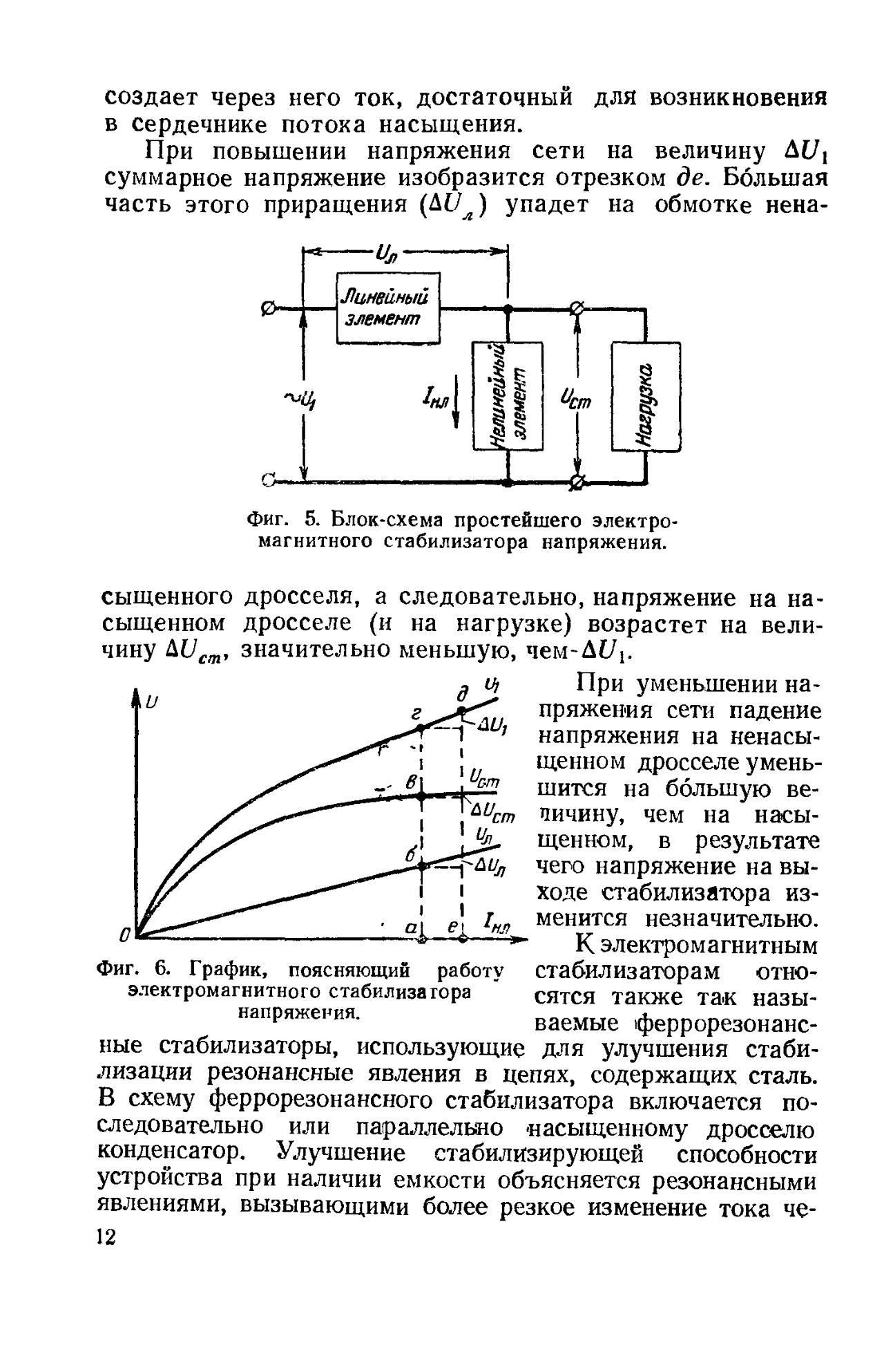 Фазоповоротный трансформатор: принцип работы, устройство, схема