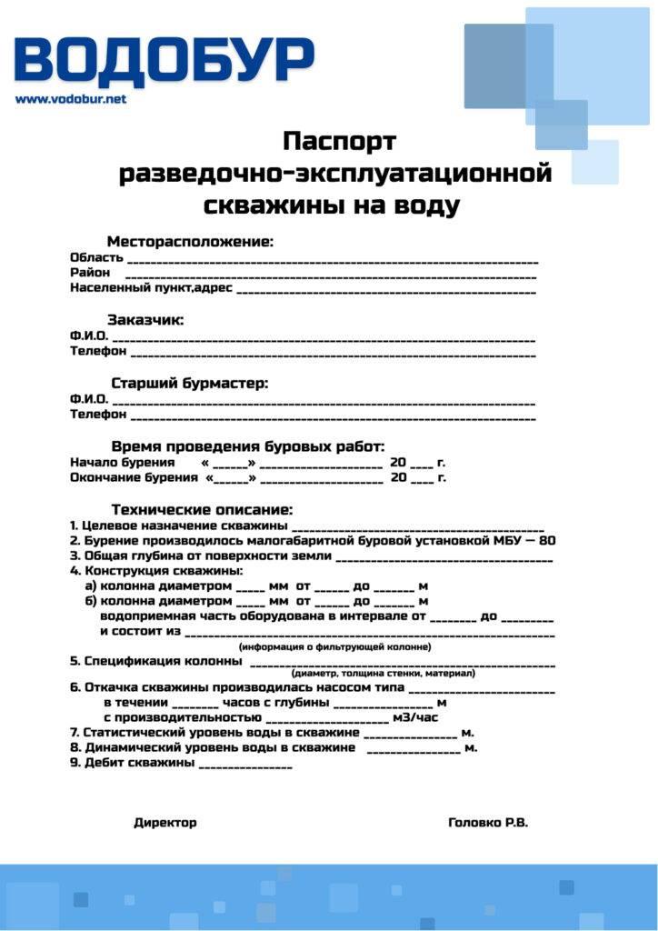 Паспорт разведочно-эксплуатационной скважины на воду, скачать образец бесплатно