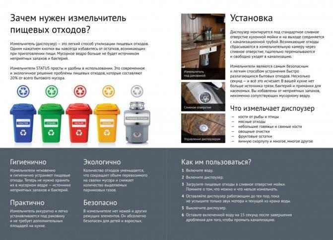 Какой измельчитель пищевых отходов выбрать: рейтинг топ-10 лучших моделей, инструкция по установке