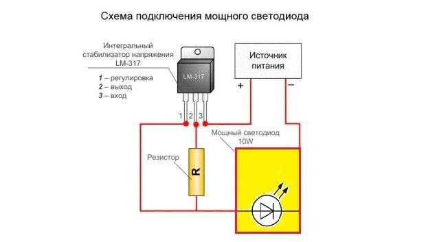 Изготовление стабилизаторов тока на lm-317 для светодиодов своими руками