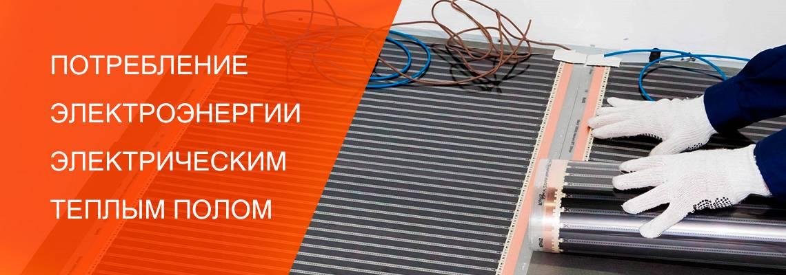 Сколько электроэнергии потребляет теплый пол - 5 способов сэкономить, расчет мощности и теплопотерь