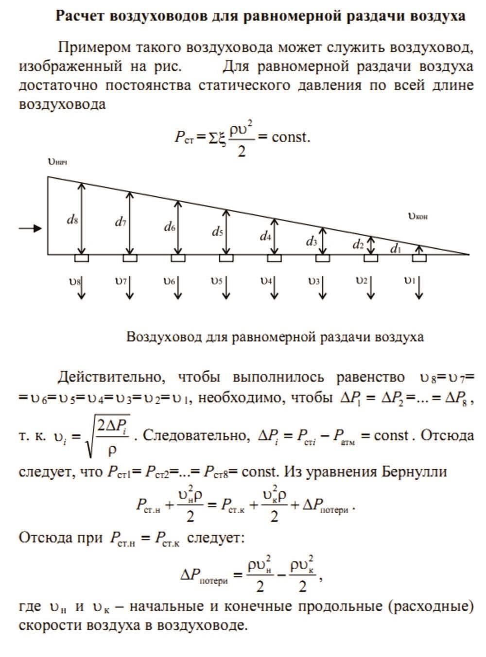 Скорость воздуха в воздуховоде: расчеты и измерения