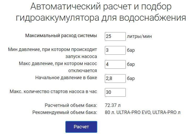 Расчет объема расширительного бака - калькулятор