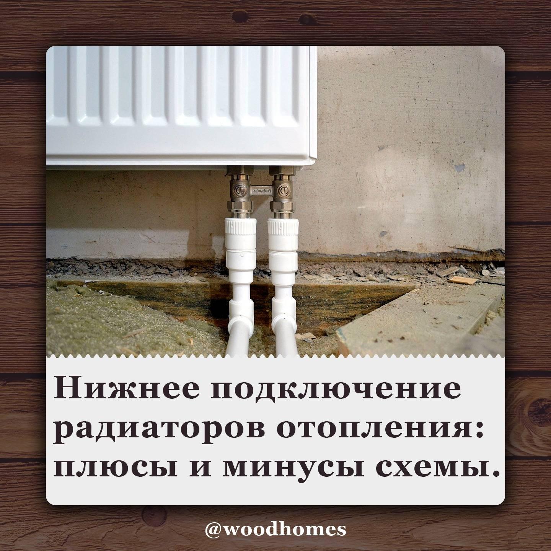 Радиаторы отопления с нижним подключением – особенности, схемы
