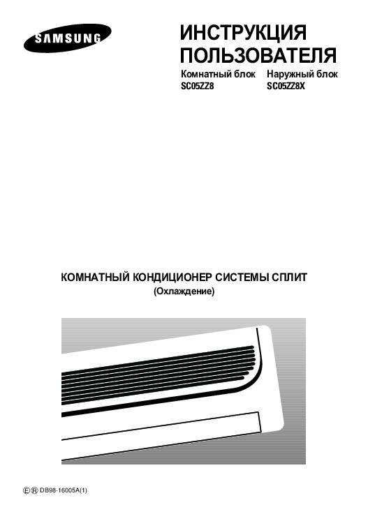 Инструкция к кондиционеру (по производителям и моделям)