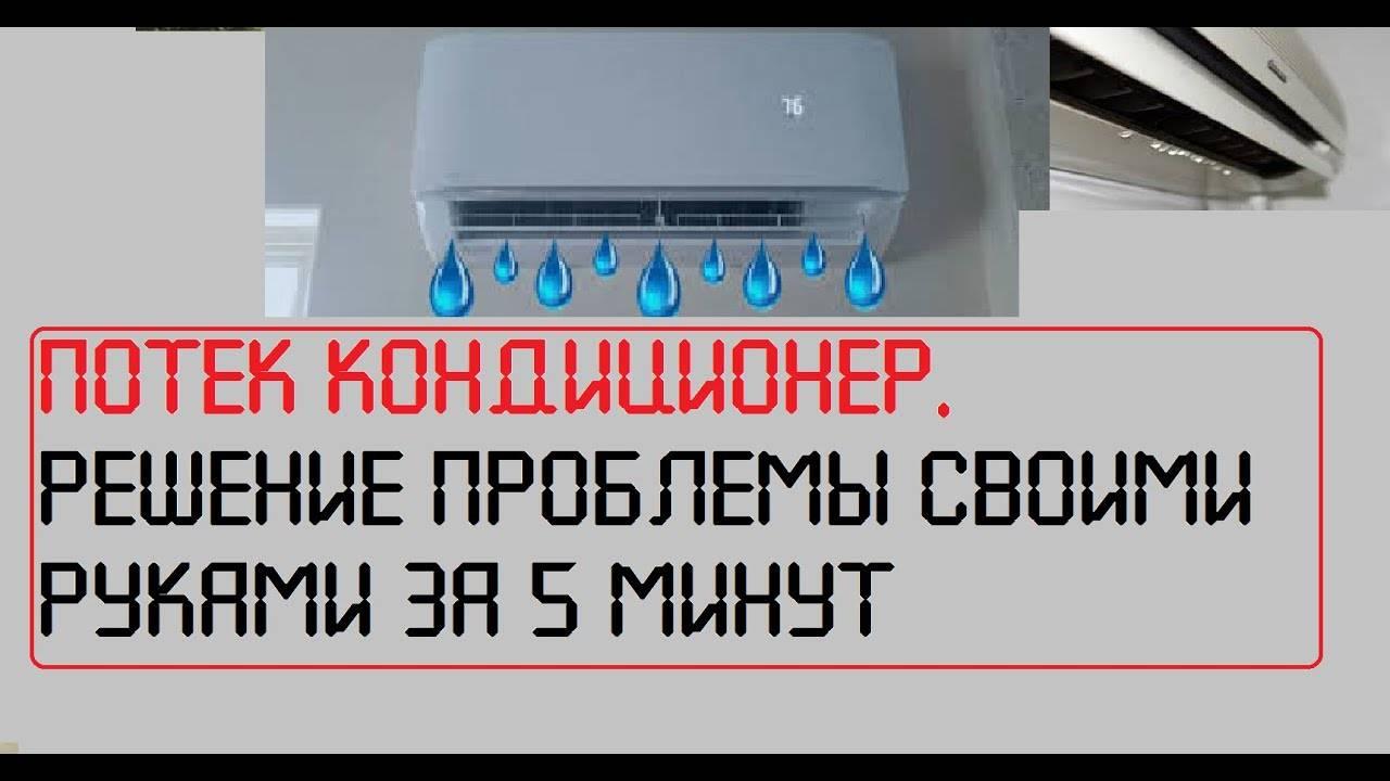 Почему из кондиционера течет вода