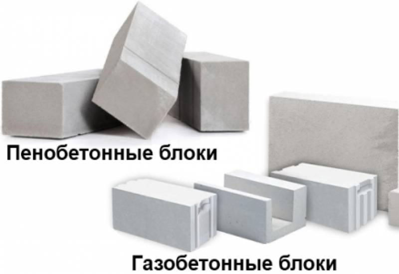 Газобетон или пеноблок: сравниваем конкурирующие строительные материалы