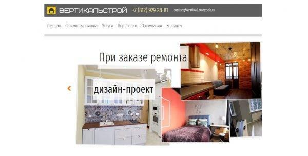 Услуги по ремонту квартир в санкт-петербурге
