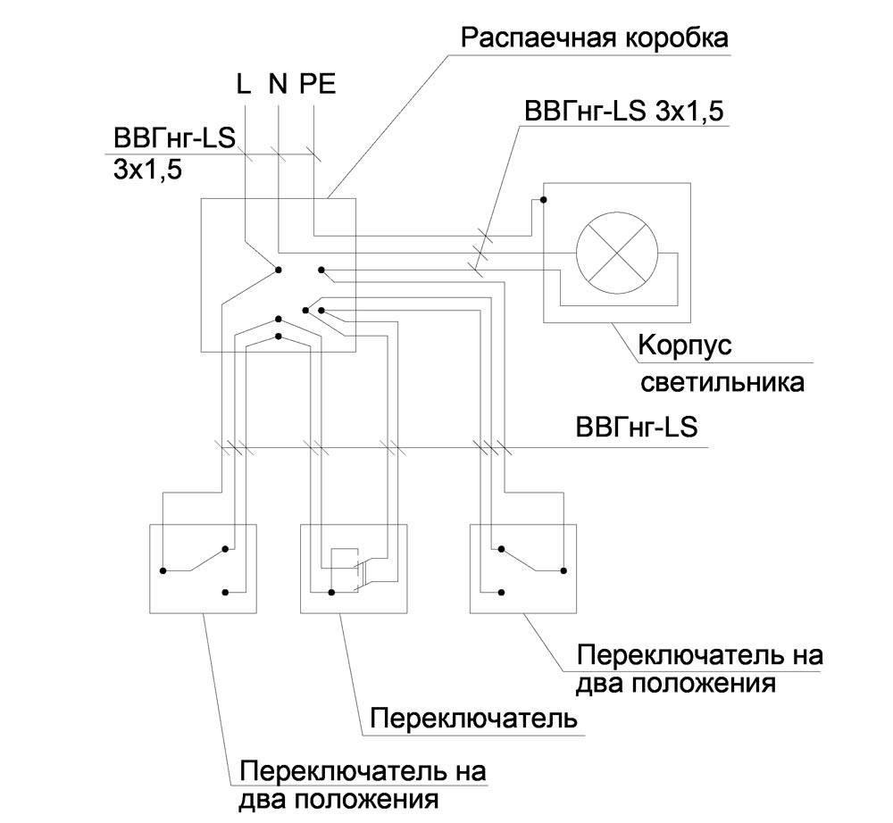Проходной выключатель - схема подключения на 3 точки