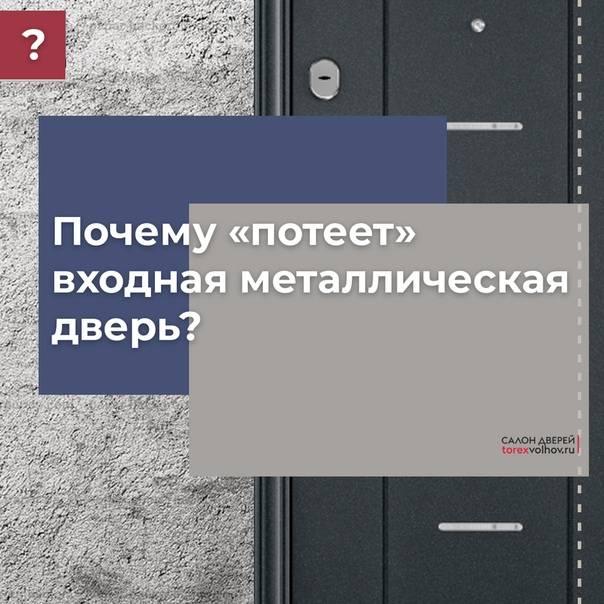 Почему потеет входная дверь – причины, устранение проблемы +видео