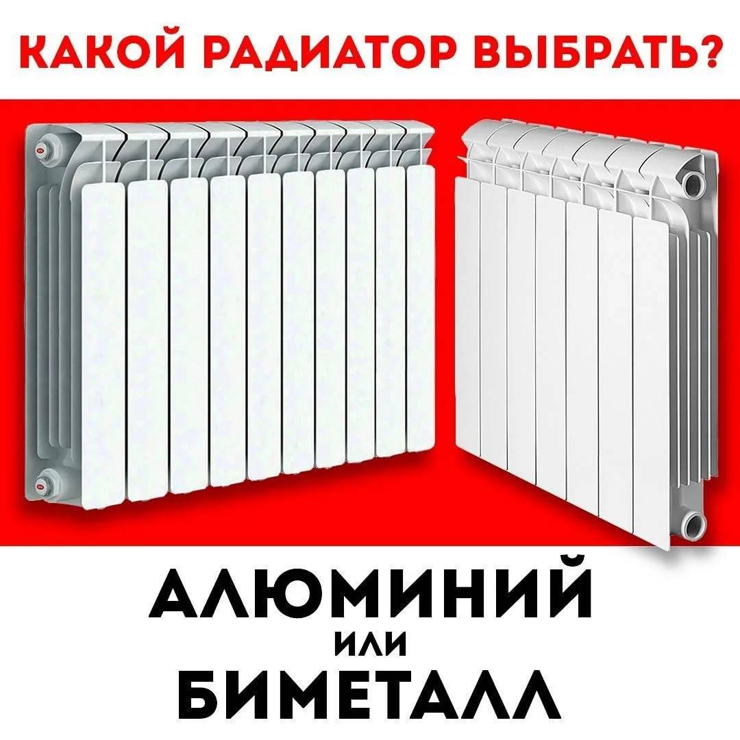 Какой радиатор лучше— алюминиевый или биметаллический?