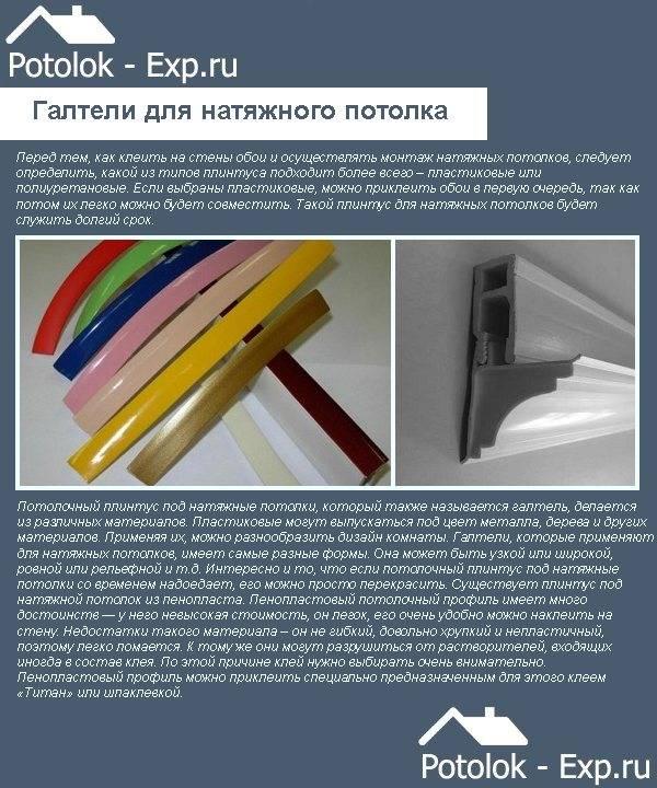Как приклеить потолочный плинтус для натяжных потолков, какой выбрать: декоративный или пластиковый, детали на фото и видео