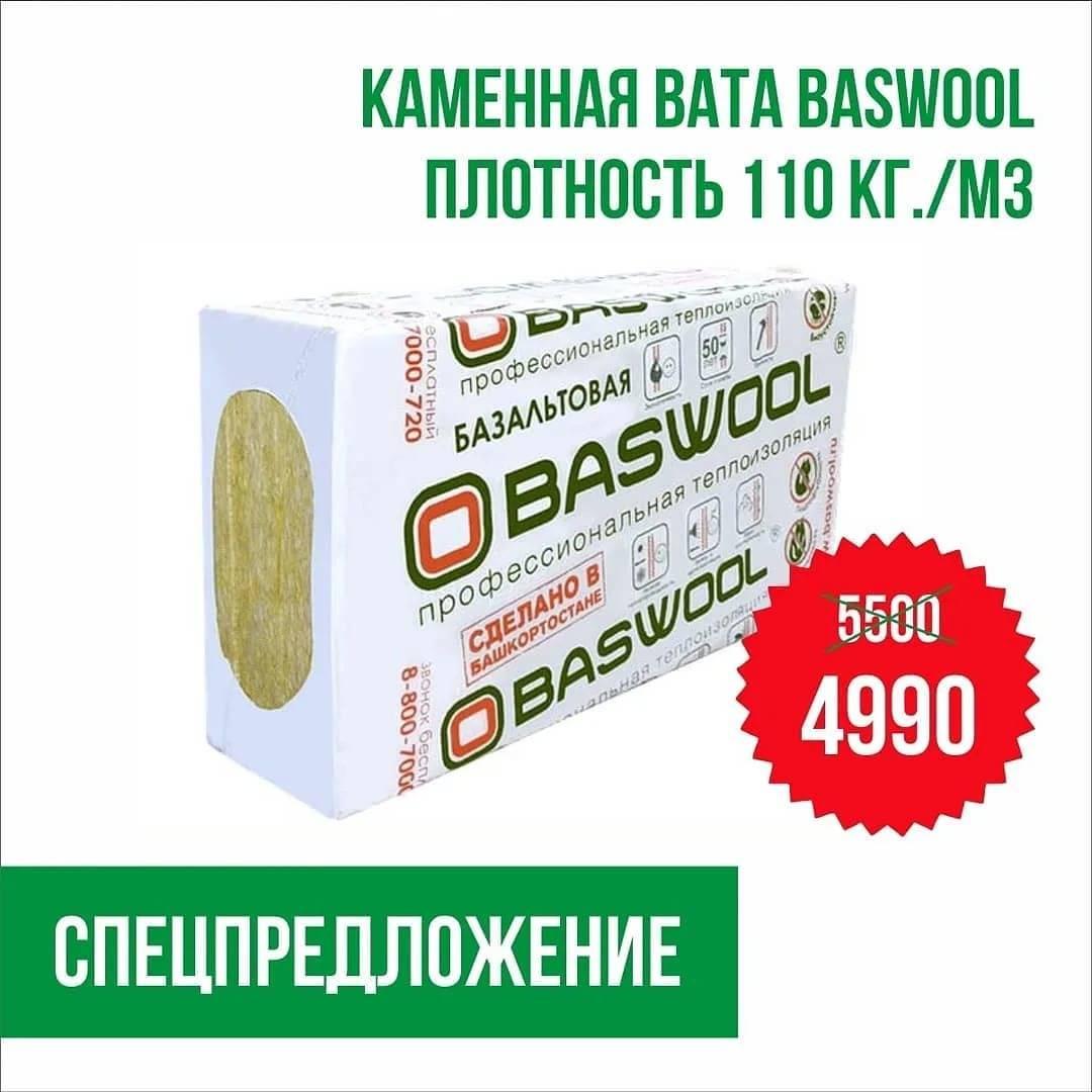 Минеральная вата baswool руф 140 1200х600 мм толщина 50 мм (6 плит в упаковке)