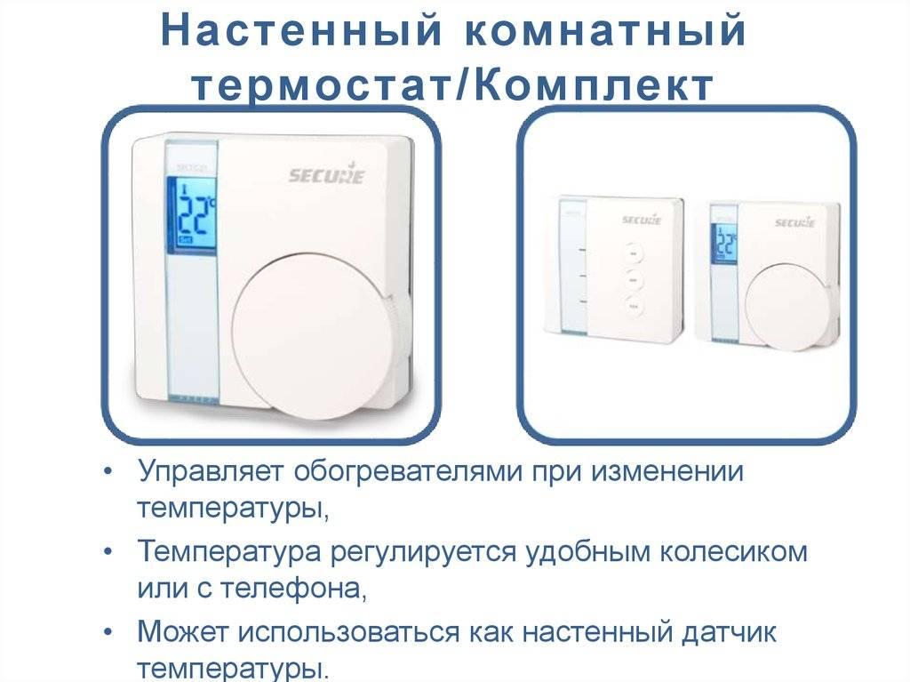 Комнатный термостат (терморегулятор) для газового котла