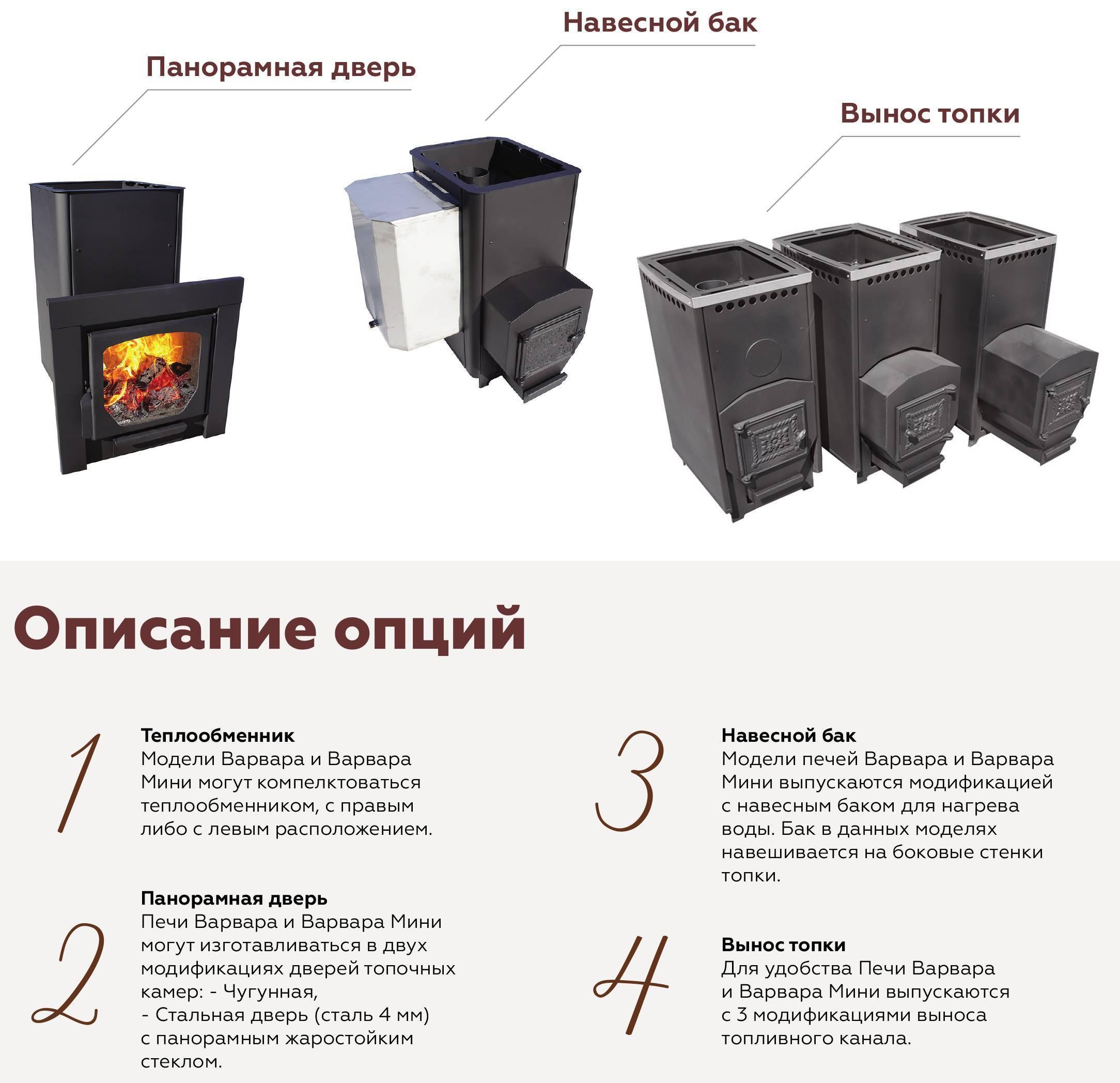 Разновидности и особенности банных печей Варвара