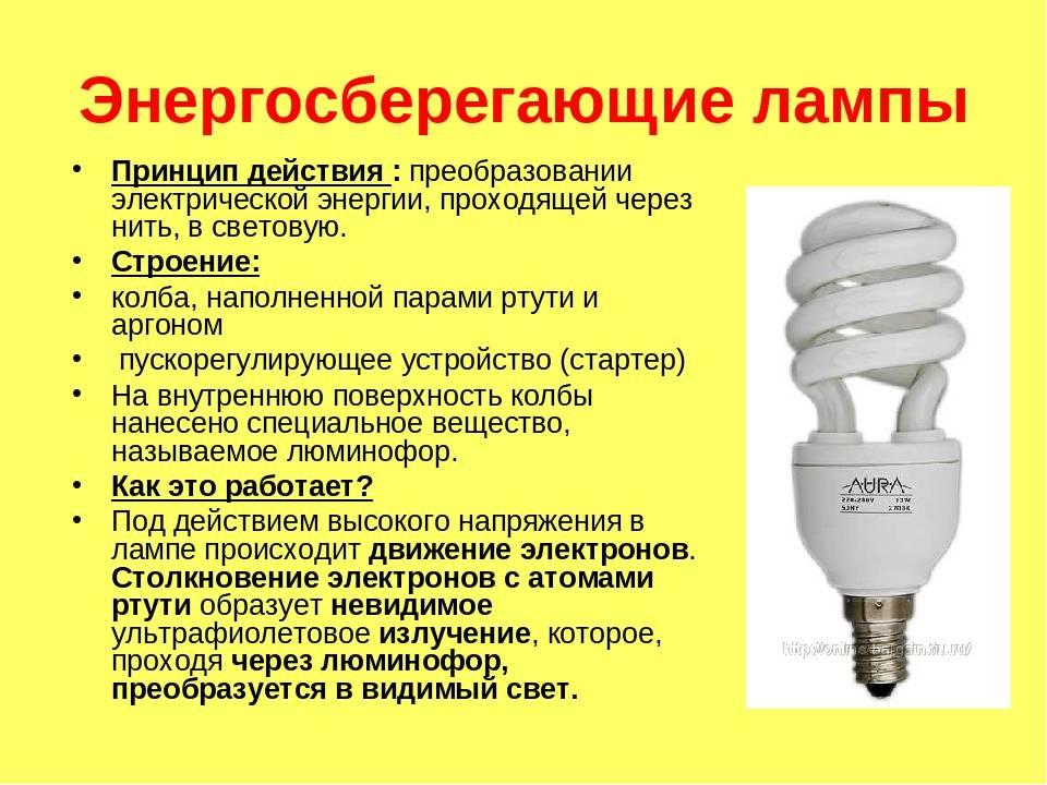 Виды и принцип работы люминесцентной лампы