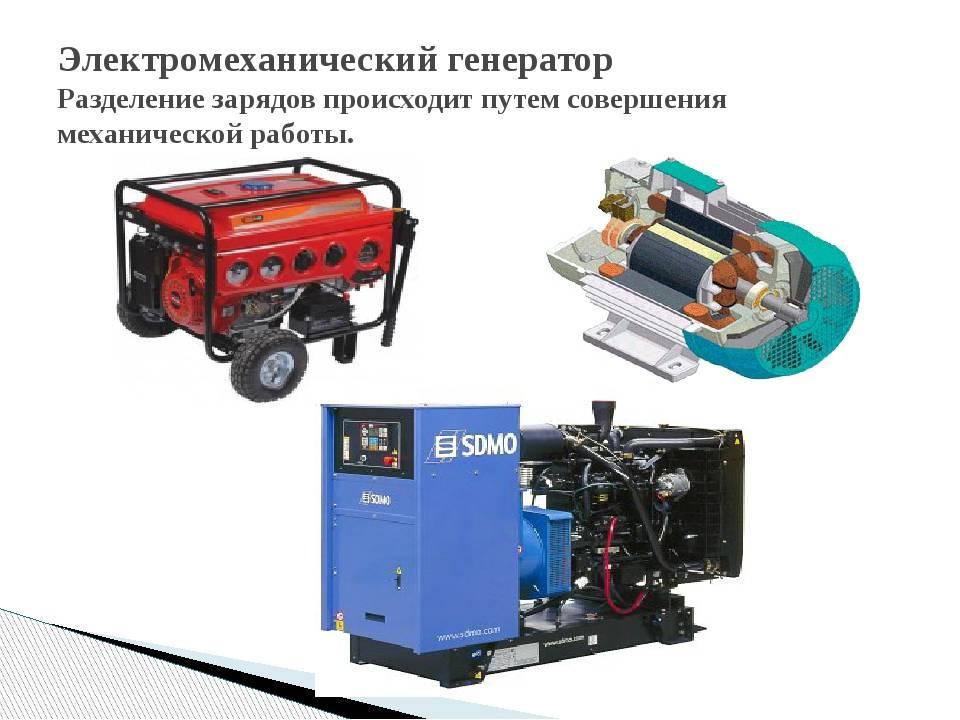 Генератор переменного тока: устройство, виды, выбор