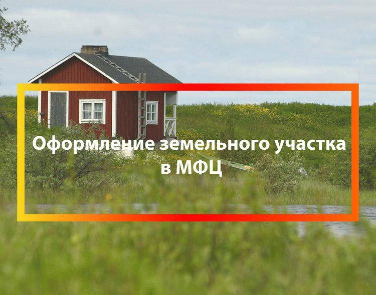 Оформление дачного дома в собственность