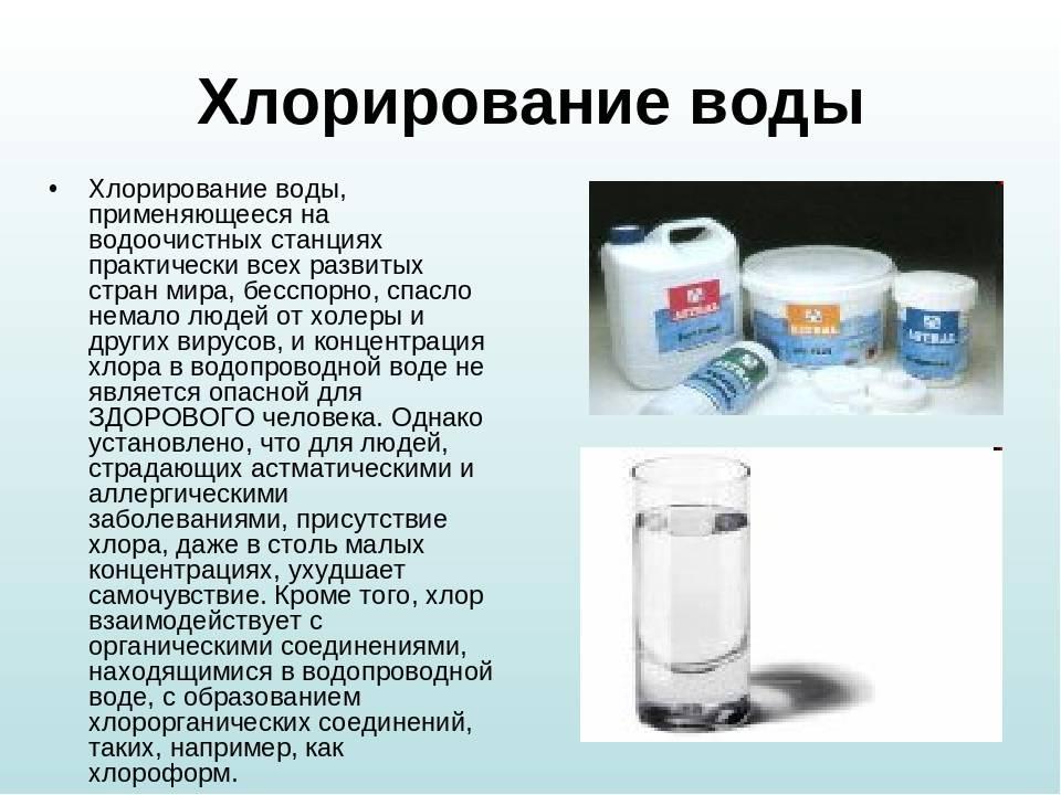 Гигиенические задачи обеззараживания питьевой воды.