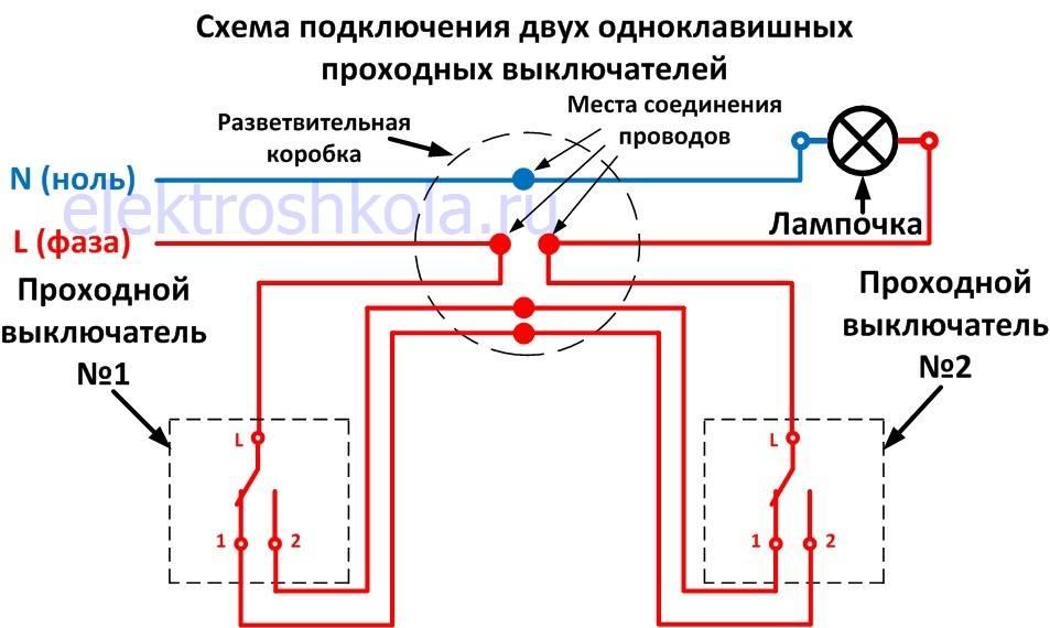 Проходной выключатель: разновидности и принципы подключения   строй советы