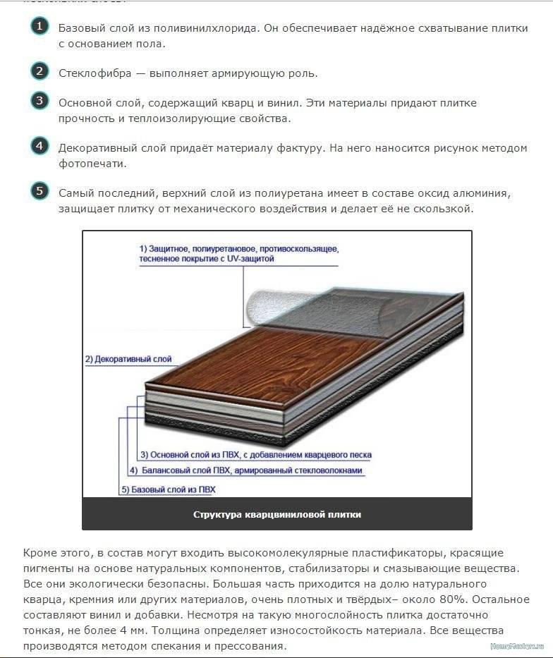 Кварцвиниловая плитка: характеристики материала, плюсы и минусы, нюансы монтажа