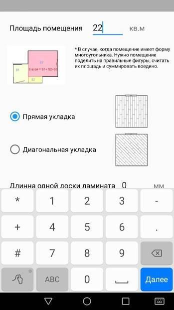 Как рассчитать ламинат на комнату: рекомендации, калькулятор