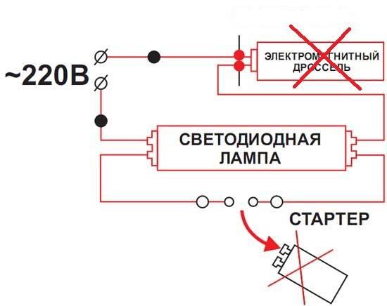 Замена люминесцентных ламп на светодиодные: как правильно поставить диодную лампочку т8 вместо лампы дневного света, схема подключения аналога, как переделать светильник