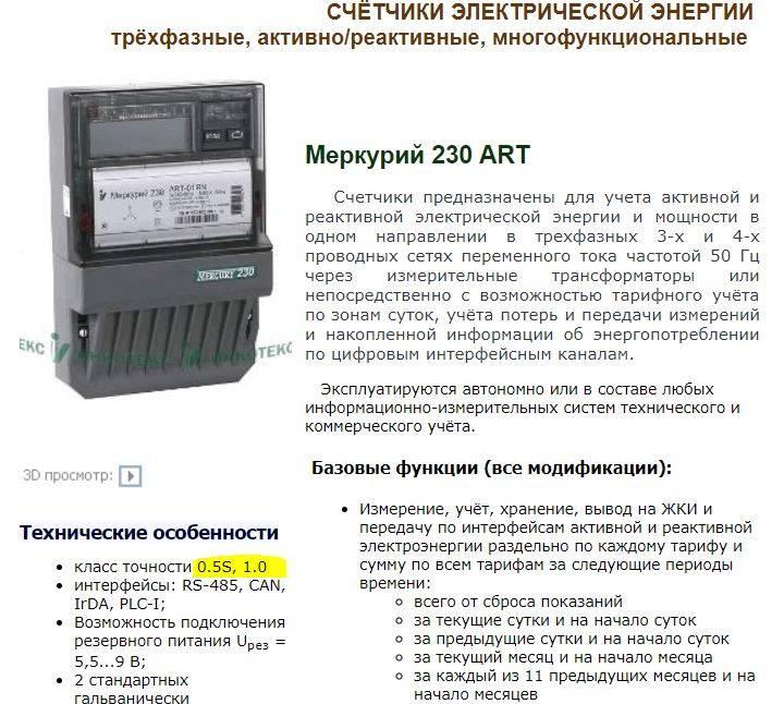 Как устроен счетчик электроэнергии - особенности конструкций. жми!