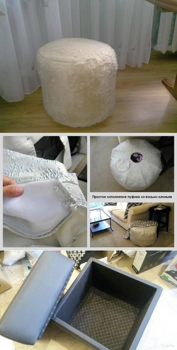 Как сделать пуфик мешок своими руками