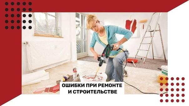 Какие ошибки при ремонте можно совершить и как этого избежать?