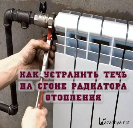 Что делать, если потекла батарея отопления: чем замазать трубу зимой, когда капает вода, течет, протекает,как устранить течь в батарее.