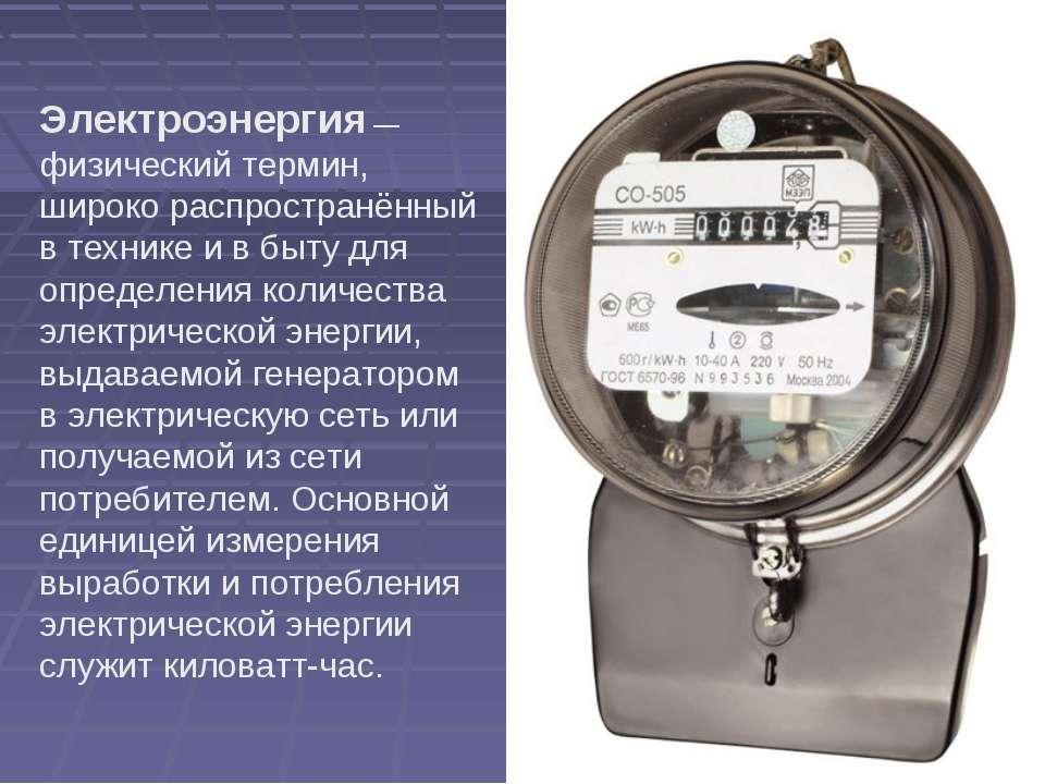 Измерительная розетка ziglint: амперметр, ваттметр, вольтметр для каждого. + счетчик трат на электроэнергию.
